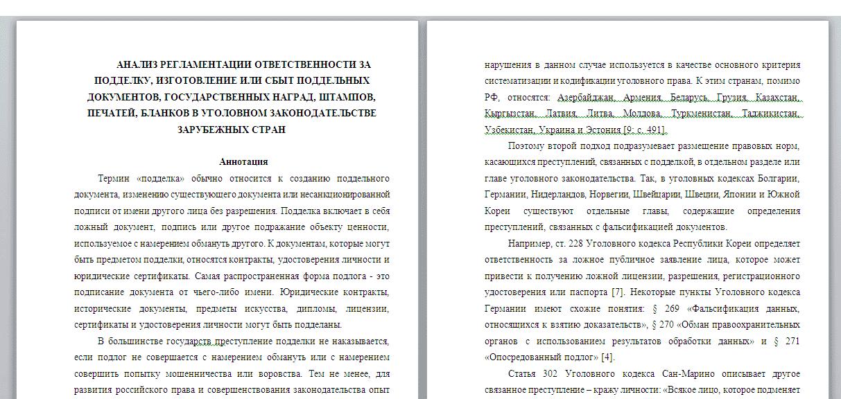 Написание ВАК статьи по праву на заказ